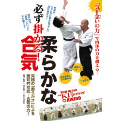 "How to use ""KI"" power in AIKIDO- SUICHI Kazuaki"