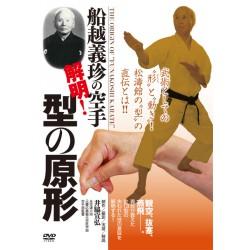 FUNAKOSHI Karaté ! L'origine de KATA -IWAKI Nobuhiro