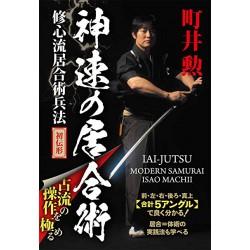 dvd Shushin ryu Iai Isao Machii