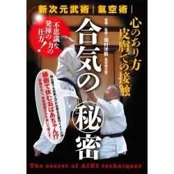 dvd japanese aikido hatamura