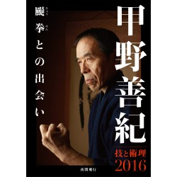 DVD Waza to Jyutsuri 2016-KONO Yoshinori