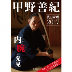 DVD KONO Yoshinori 2017