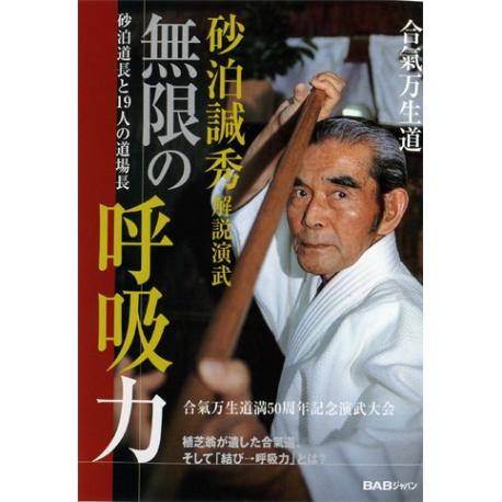 La demostración de 50º aniversario de Aikido Manseido.