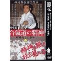 Aikido no Seishin-SUNADOMARI Kanshu