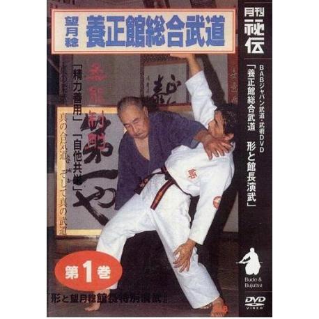 Yoseikan Sogo Budo Mochizuki Minoru N°1