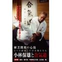 KOBAYASHI Yasuo et Aikido 1