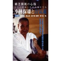 KOBAYASHI Yasuo et Aikido 2