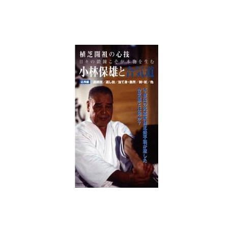 Yasuo KOBAYASHI y Aïkido vol.2