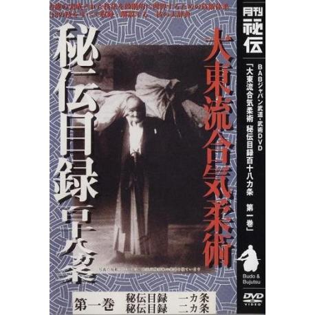 Hiden mokuroku N°1-KATO  Shigemitsu