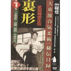 Uragata N°1 -KATO Shigemitsu