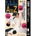 Daitoryu Aikijujitsu A to Z N°2-SOGAWA Kazuoki
