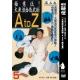 daitoryu aikijujitsu A to Z Vol. 5 sogawa  Kazuoki