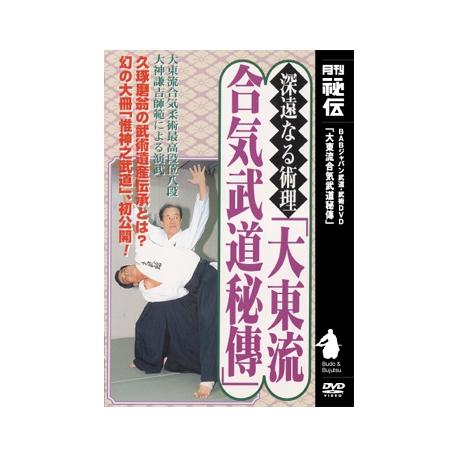 Daitoryu Aikibudo hiden-OOGAMI Kenichi