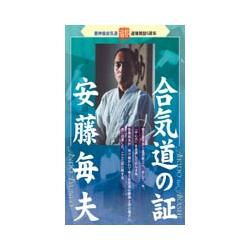 Aikido no akashi-ANDO Tsuguo