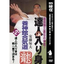 Yoshinkan Aikido Ryu N°2 Ando Tsuguo DVD