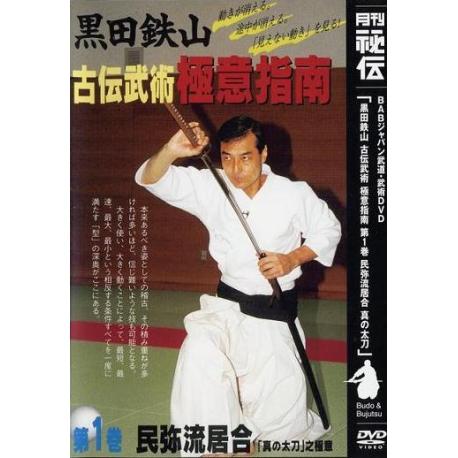 DVD Gokui shinan N°1-kuroda tetsuzan