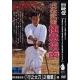 Gokui shinan N°4-kuroda tetsuzan