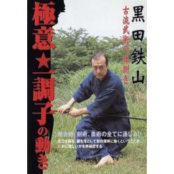 Gokui hitochoshi-KURODA Tetsuzan
