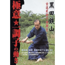 Gokui hitochoshi