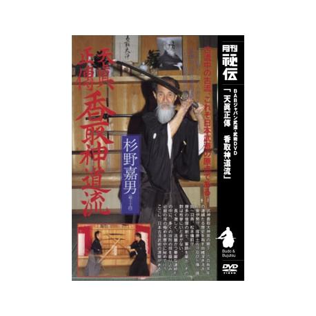 Katori shinto ryu-SUGINO Yoshio