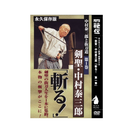 DVD Kiru - NAKAMURA Taizaburo