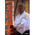 Itto ryu gokui-SASAMORI Takemi
