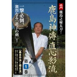 DVD Kashimashinden jikishinkage ryu N°1-IWASA Masaru