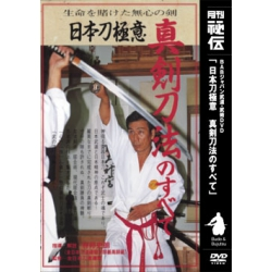 DVD Shinken toho no subete