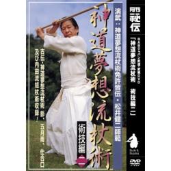 Shinto muso ryu jojutsu jutsugi2-MATSUI Kenji