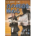 Maîtriser vrai Kendo N°1 - SUI Noriyasu