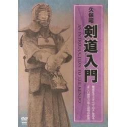 Iniciación al Kendo - Kubo Akira