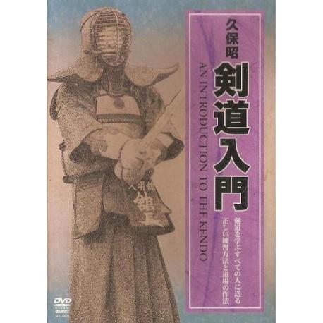 Initiation de Kendo - KUBO Akira
