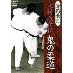 KIMURA Masahiko den-IWATRURI Kaneo