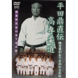 Kosen judo HIRATA Kanae den