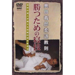 Katsu tameno Néwaza - OKUDA Yoshiro