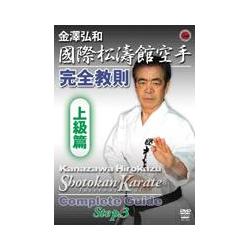Kokusai Shotokan karate -Jokyu hen