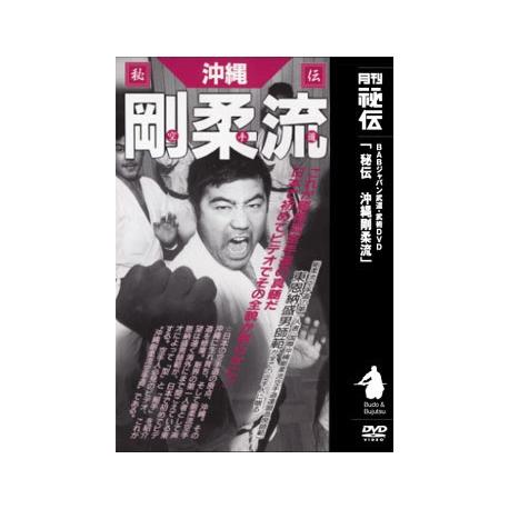 Okinawa goju ryu- Higaonna Morio