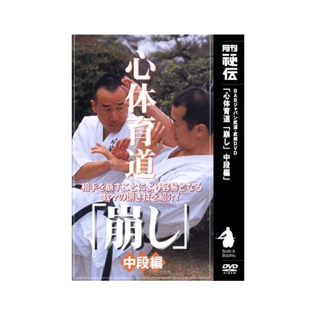 Shintaiikudo kuzushi vol.2-HIROHARA Makoto