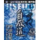 DVD Jiseido-TOKITSU Kenji