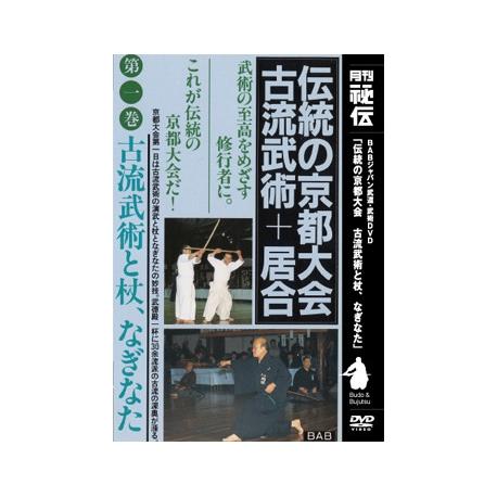 Kyoto taikai-Jo,Naginata