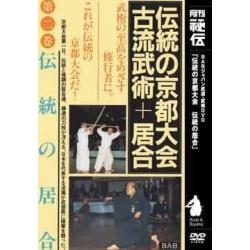 Iaido Kobudo Kyoto championship