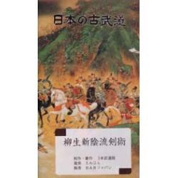 kobudo Kenjutsu-Yagyu shinkage ryu