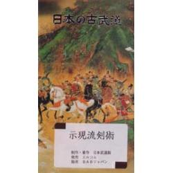 Kenjutsu-Jigen ryu