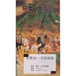 Kenjutsu-Onoha itto ryu