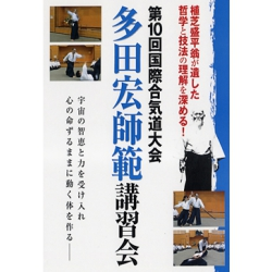 DVD El congreso internacional en Tanabe 2008-TADA Hiroshi