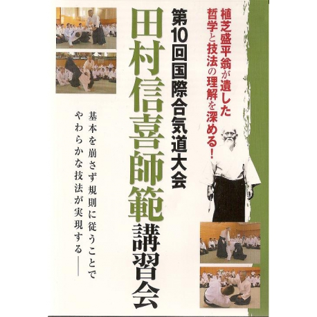 Congreso internacional de Aikido Tanabe 2008-TAMURA Nobuyoshi