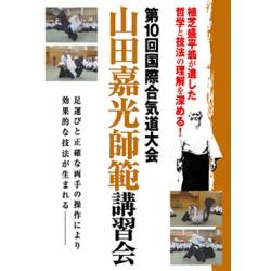 Congrès international d'Aïkido à Tanabe 2008 - YAMADA Yoshimitsu