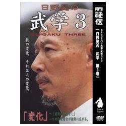 Budo Hino Akira Bugaku 3