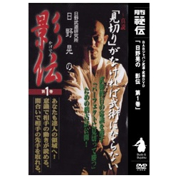 Kageden 1 - HINO Akira