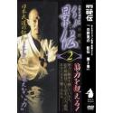 Kageden 2 - HINO Akira